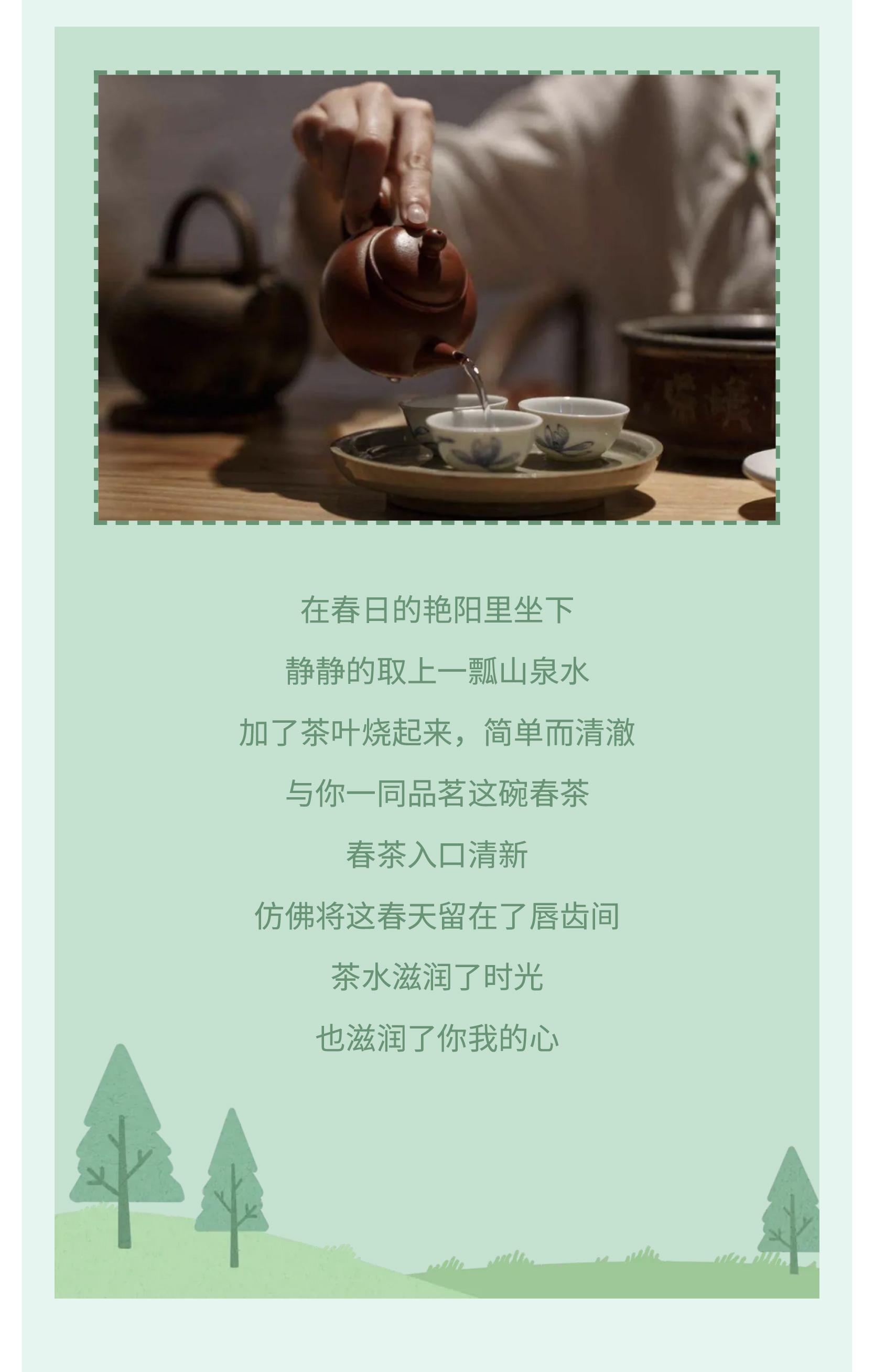 品茶活动推文_03.jpg