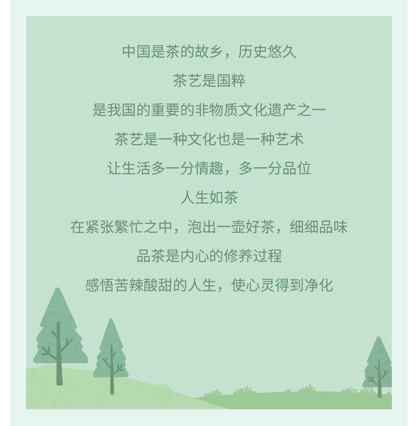 品茶活动推文_06.jpg
