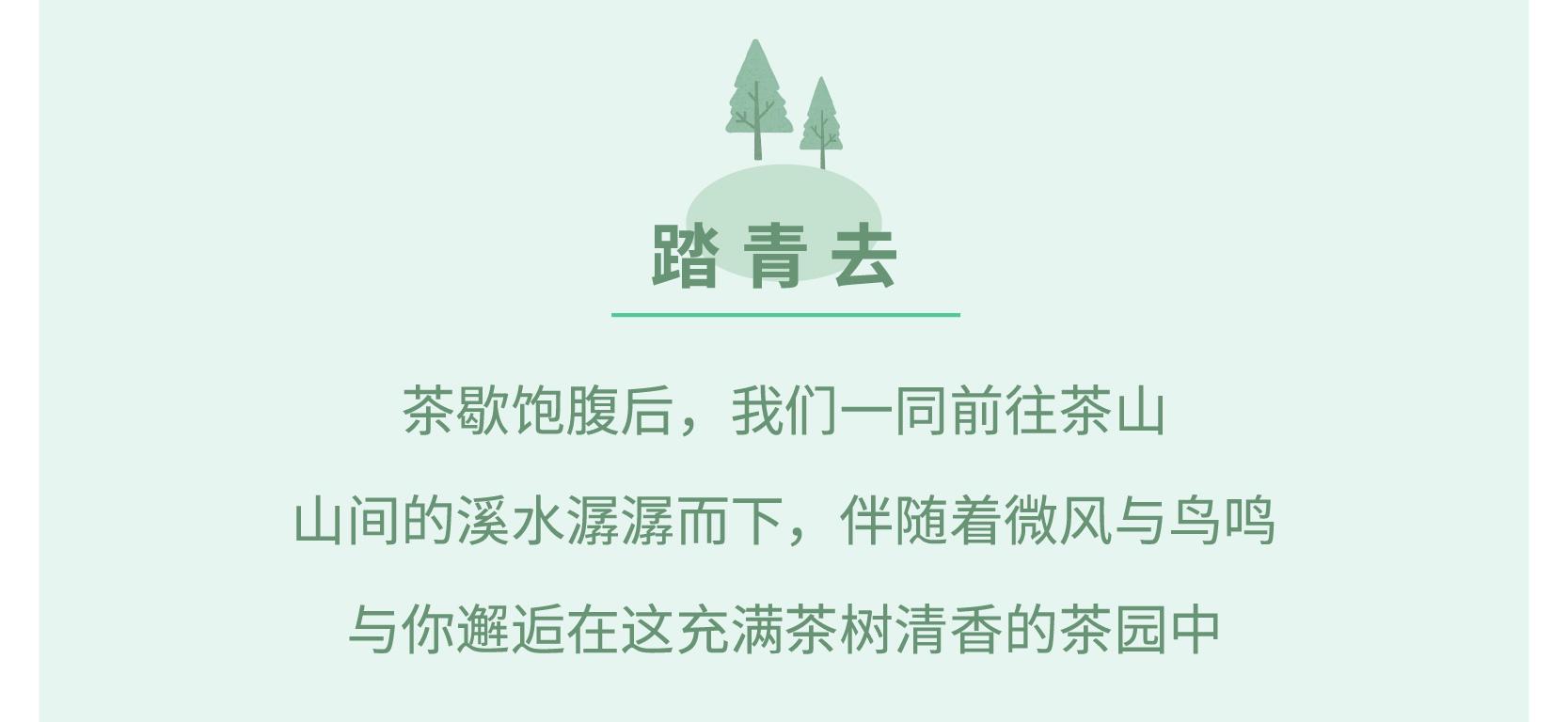 品茶活动推文_07.jpg